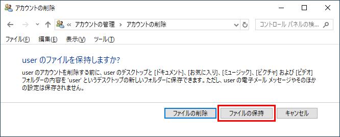削除するユーザーのファイルの保持ボタンをクリック