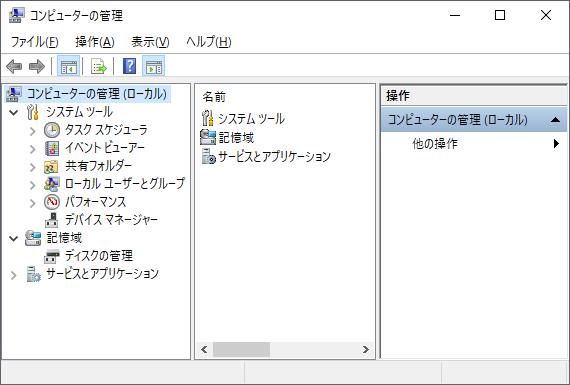ハードディスク(HDD)の増設 コンピューターの管理ウィンドウ