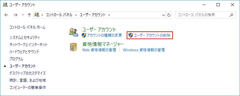 ユーザー アカウントの削除をクリック