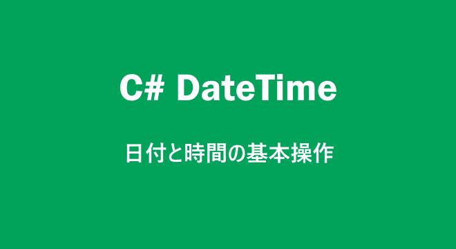日付と時間の基本操作 C# DateTime