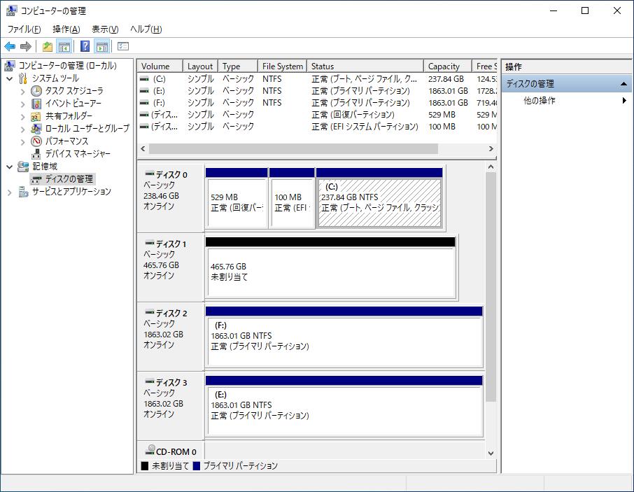 ハードディスク(HDD)の増設 ディスクの管理