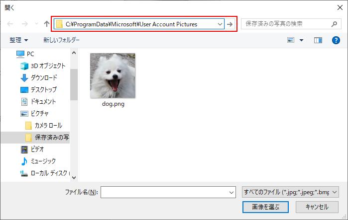 Windowsの既定のユーザーアカウントの画像のパスを入力
