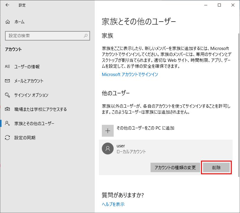 家族とその他のユーザーで削除ボタンをクリック