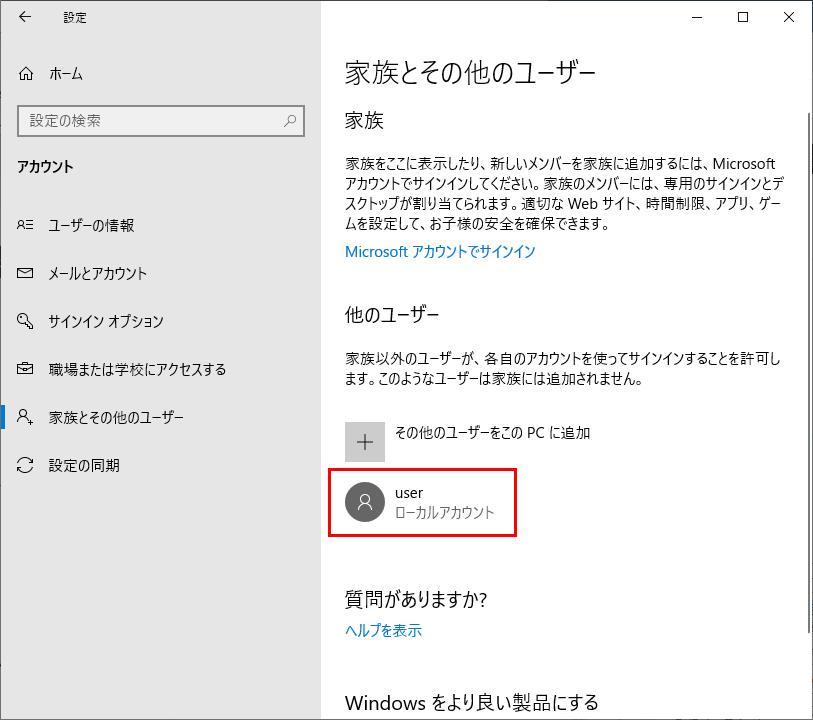 家族とその他のユーザーで削除するユーザーをクリック