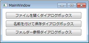 WPF で Windows API Code Pack を利用してファイル、フォルダー選択ダイアログを表示するサンプル画面