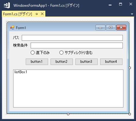 ファイルシステム(ディレクトリおよびファイル)一覧取得サンプルフォームデザイン