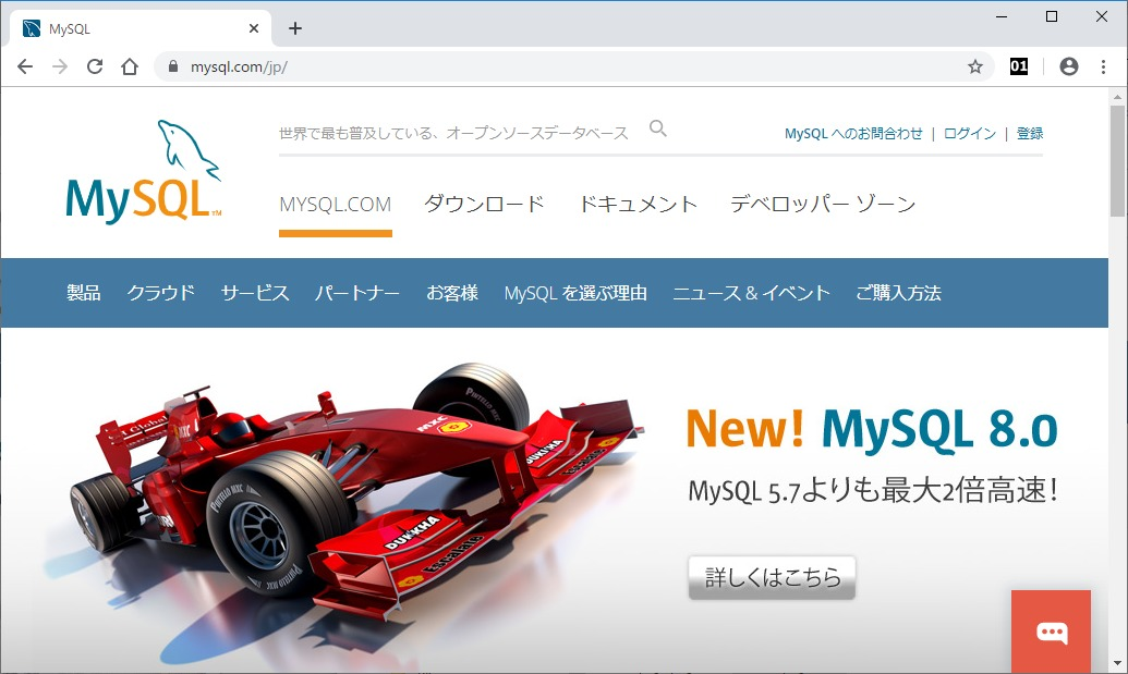 MySQLのページ