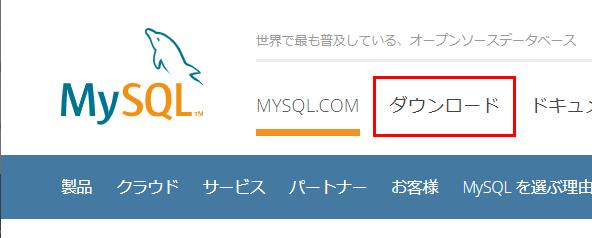 MySQLのページのダウンロードリンク