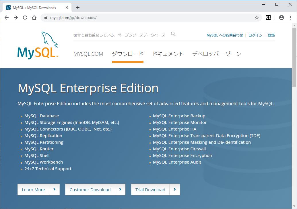 MySQLのダウンロードページ