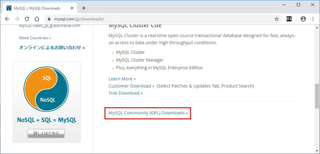 MySQLのダウンロードページ MySQL Community (GPL) Downloadsのリンク