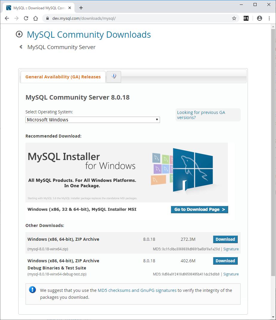 MySQL Community Serverのダウンロードページ
