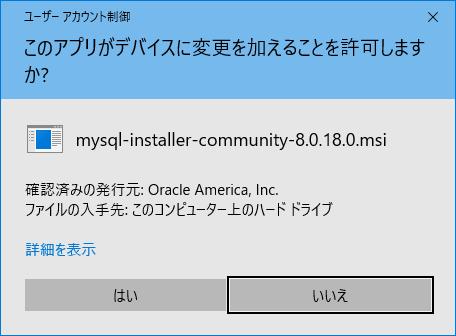ユーザー アカウント制御の確認ダイアログ1