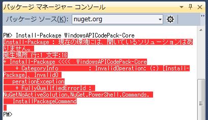 NuGet インストール手順