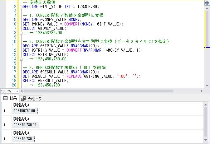 CONVERT関数とREPLACE関数を使用して順番に数値を3桁ごとのカンマ区切り表記に変換する