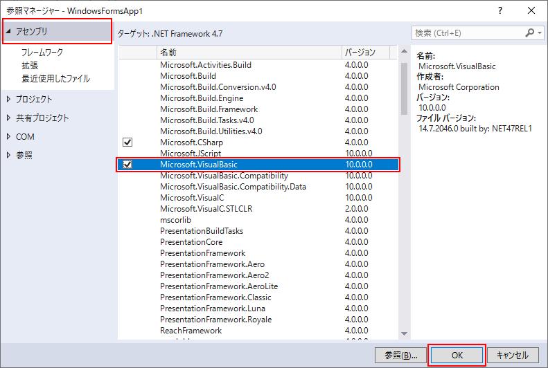 Microsoft.VisualBasicのアセンブリを選択して追加