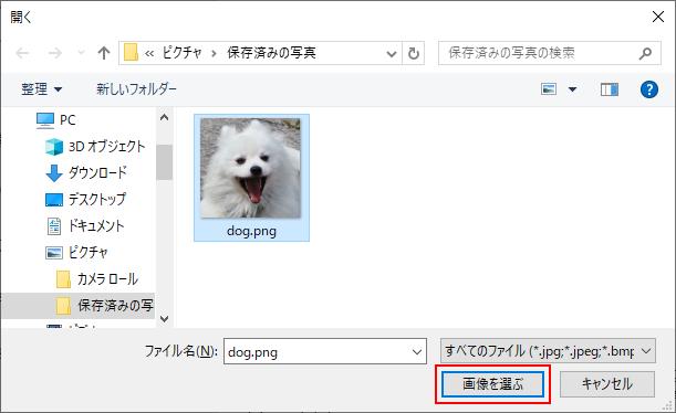 ユーザーアカウントの画像に設定するファイルを選択して「画像を選ぶ」ボタンをクリック