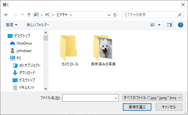 画像ファイルを選択するダイアログボックス