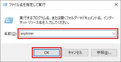 ファイル名を指定して実行からエクスプローラーを起動するexplorerコマンドを入力