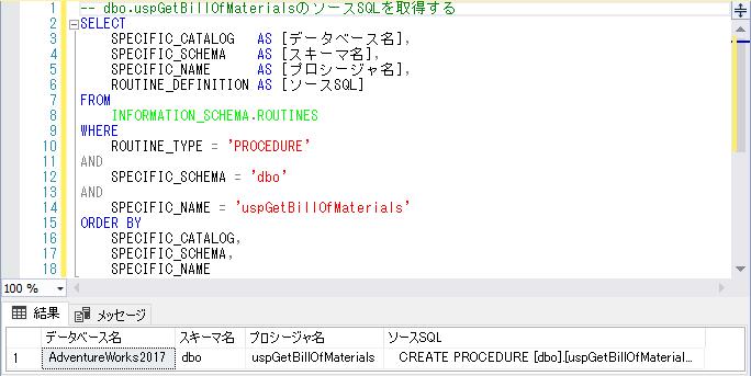 INFORMATION_SCHEMA.ROUTINESから特定のストアドプロシージャを取得
