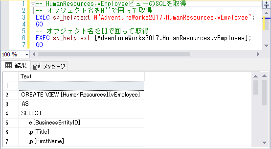HumanResources.vEmployeeビューのSQLを取得