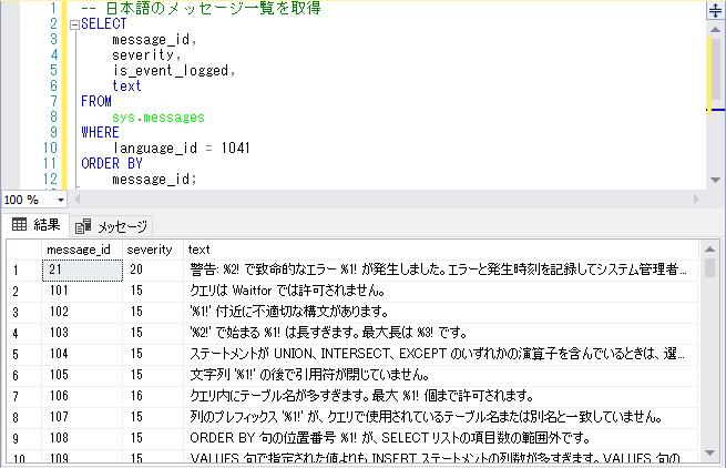 日本語のメッセージ一覧を取得