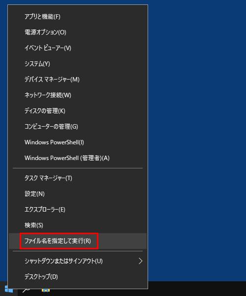 クイックリンクメニューのファイル名を指定して実行