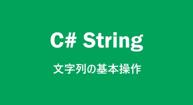 文字列の基本操作 C# String
