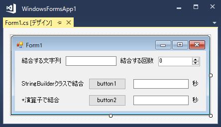 StringBuilderを使用したサンプルフォームのデザイン