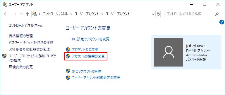ログインユーザーのアカウントの種類の変更をクリック