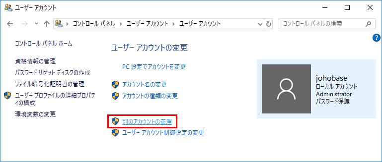 ログインユーザーの別のアカウントの管理をクリック