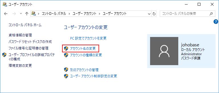 ログインユーザーのアカウント名の変更をクリック