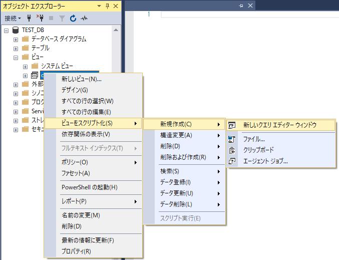 SQLServerのオブジェクトブラウザからSQLを表示