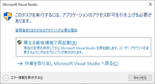 Visual Studio管理者権限で再起動確認ダイアログボックス