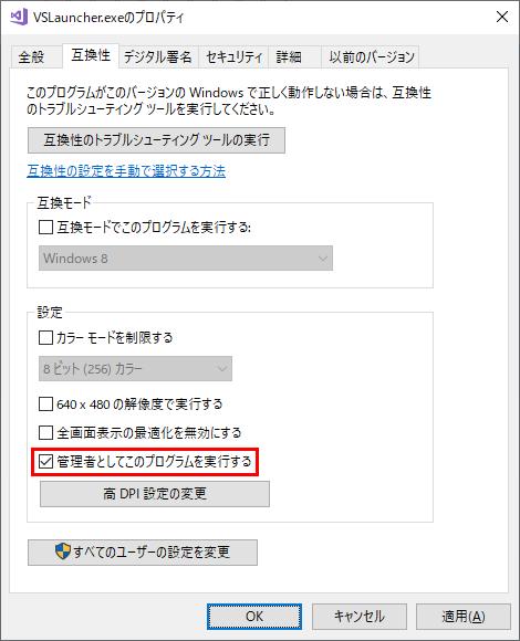 VSLauncher.exeのプロパティダイアログボックスの管理者として実行を選択