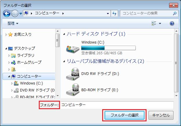 Windows API Code Pack フォルダーダイアログ