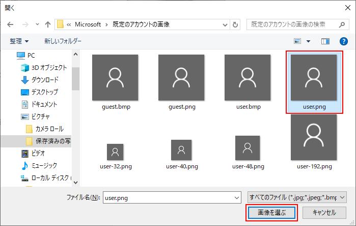 Windowsの既定のアカウント画像を選択