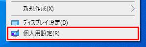 Windowsのデスクトップのコンテキストメニューにある個人用設定