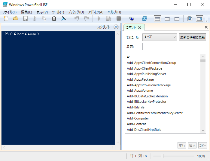 Windows PowerShell ISEウィンドウ