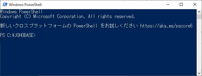 エクスプローラーでC:\JOHOBASEフォルダーを表示してPowerShellを起動