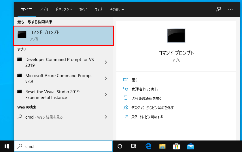 Windows 検索ボックスでコマンド プロンプトを検索