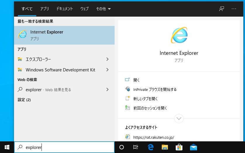 Windows 検索ボックスでexplorerを検索