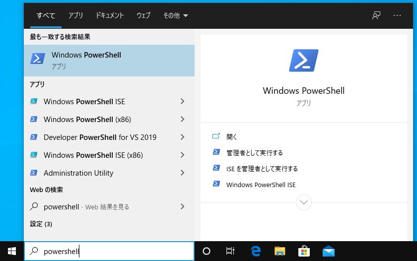 Windows 検索ボックスでWindows PowerShellを検索