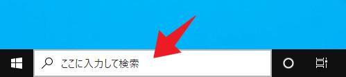 Windows 検索ボックス