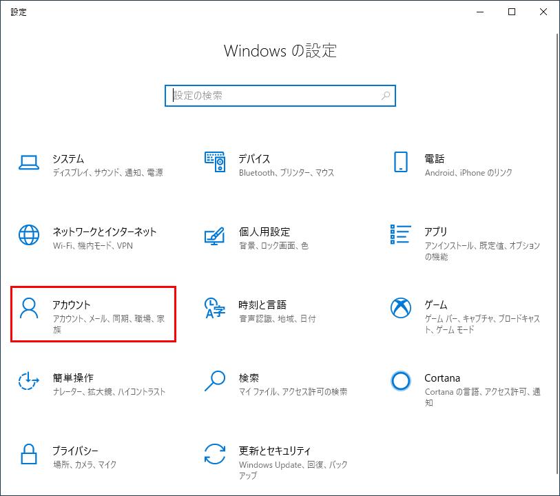 Windowsの設定のアカウントをクリック