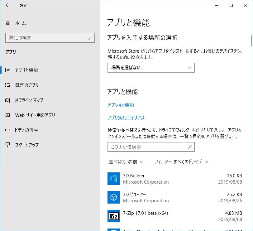 Windows の設定ウィンドウ アプリ アプリと機能