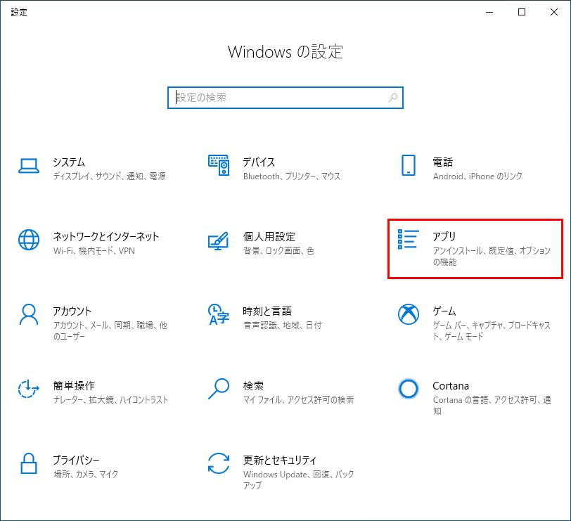 Windows の設定ウィンドウ アプリ