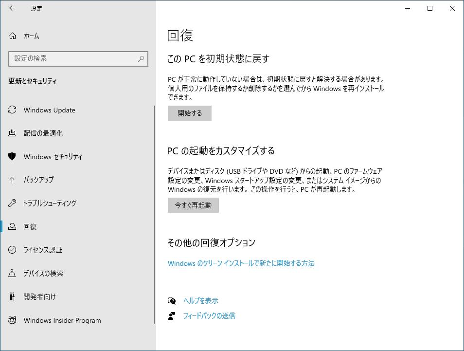 Windows の設定の更新とセキュリティの回復
