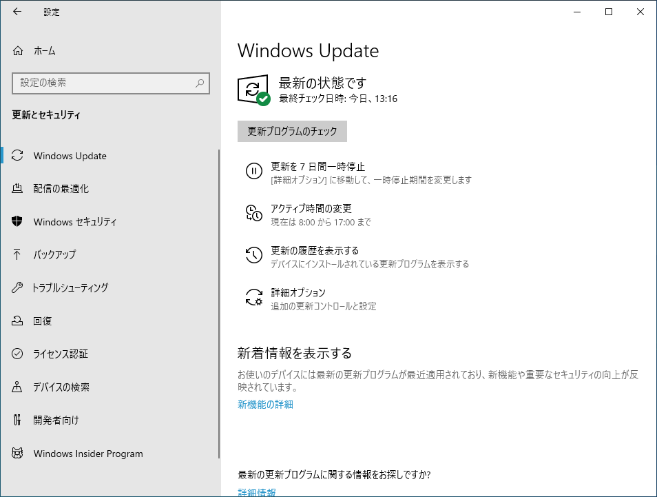 Windows の設定の更新とセキュリティのWindows Update