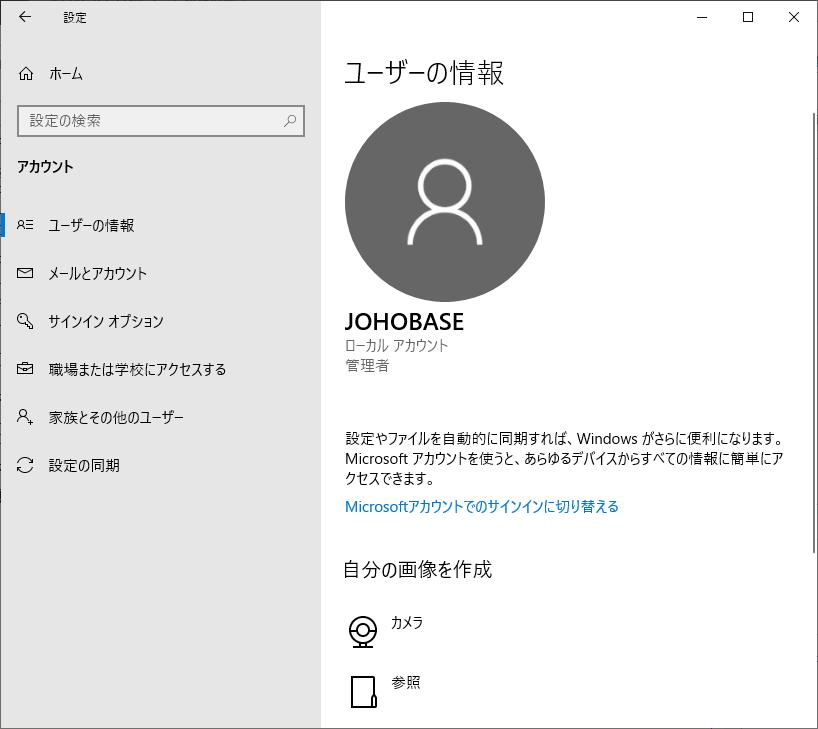 Windowsの設定のログインしているユーザーの情報