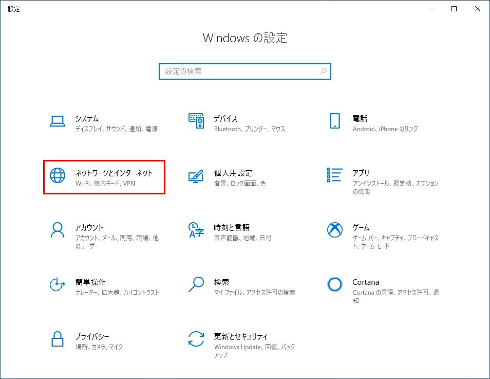 Windows の設定ウィンドウのネットワークとインターネット